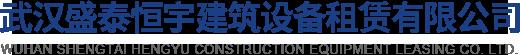 武汉钢板租赁