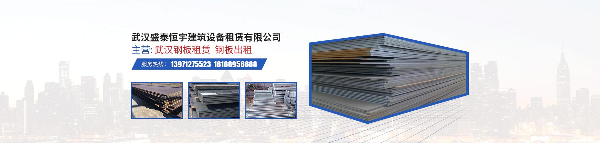 武汉钢板回收